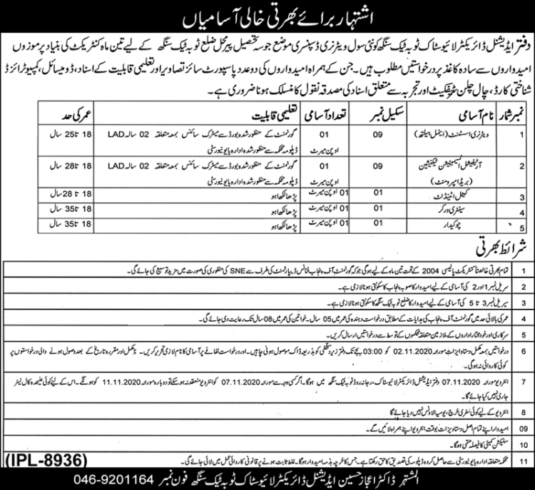 Matric Science Pass job For Artifical Animation Technician in Additional Director Livestock in Toba Tek Singh for Pakistan candidates -2020