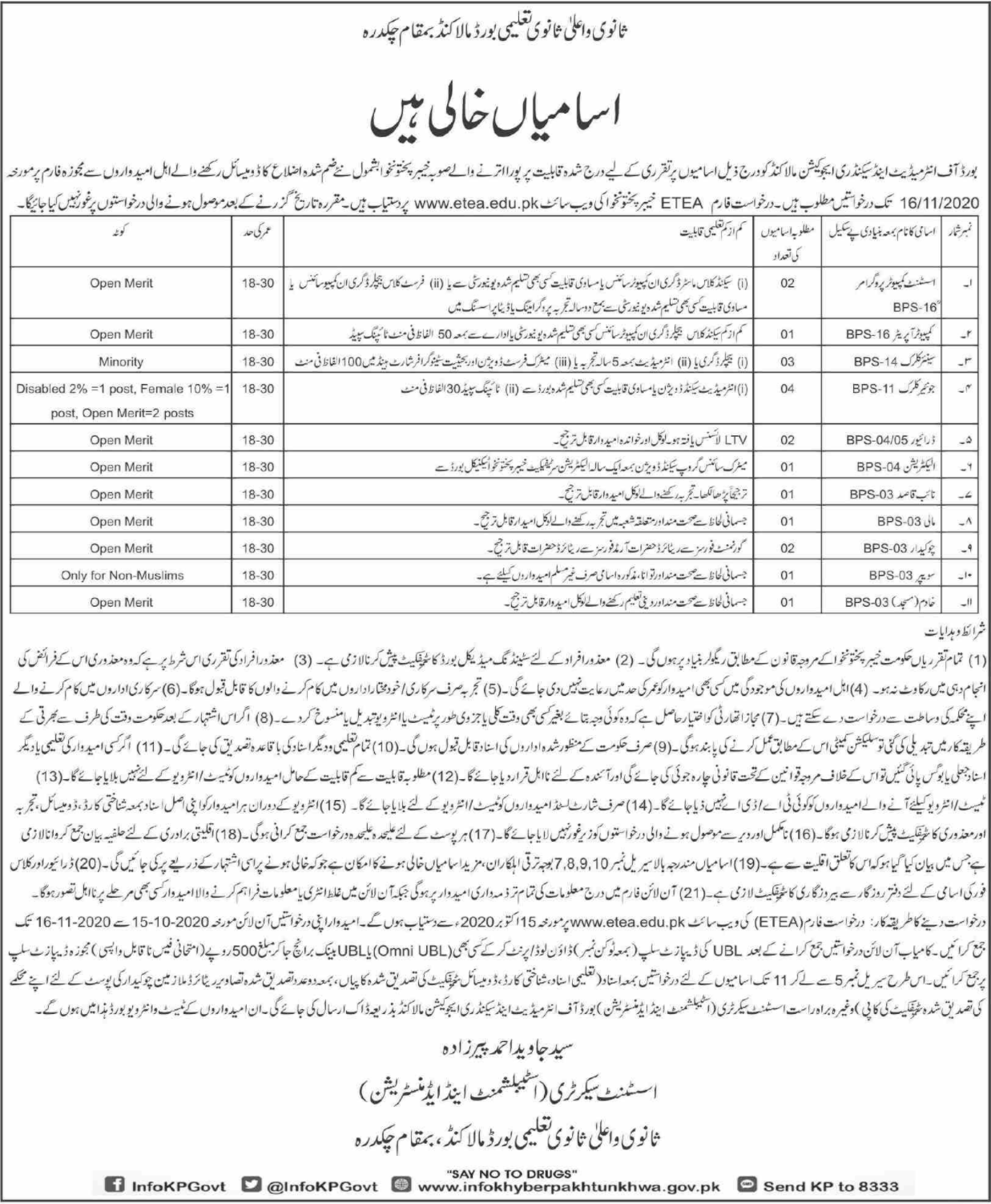 FSc Pass jobs For Senior Clerk in Board of Intermediate & Secondary Education in Malakand for KPK candidates -2020