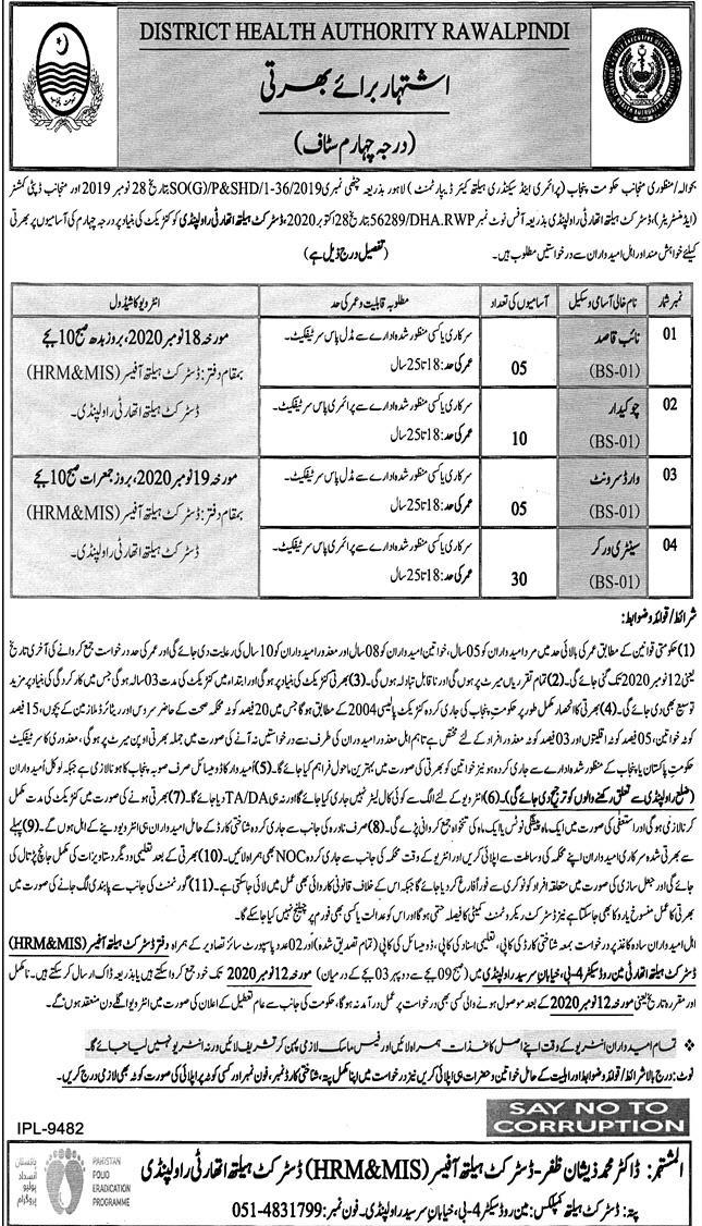 Ward Servant Jobs in District Health Authority in Rawalpindi for Pakistan Candidates -2020