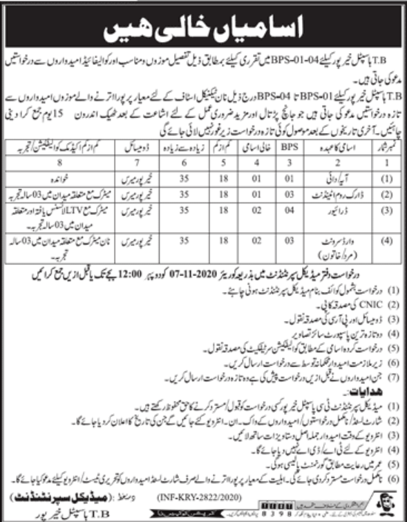 Matric Pass jobs For Driver in TB Hospital in Khairpur for Khairpur candidates -2020